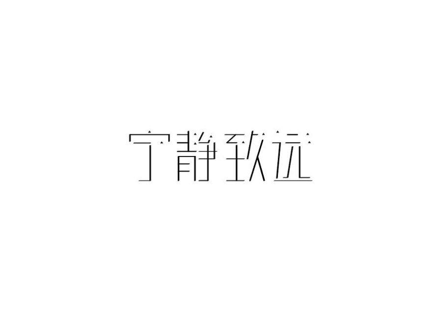 chinesefontdesign.com 2016 07 30 21 04 46 100 Chinese Font Logo Designs for your Chinese Design
