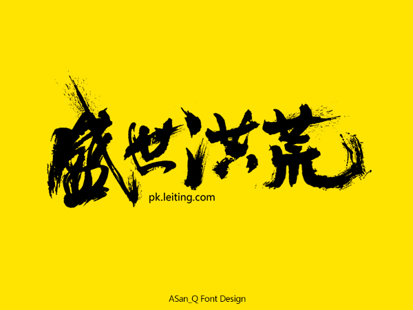 chinesefontdesign.com 2016 07 30 21 15 34 31 Super cool Chinese brush calligraphy font design appreciation