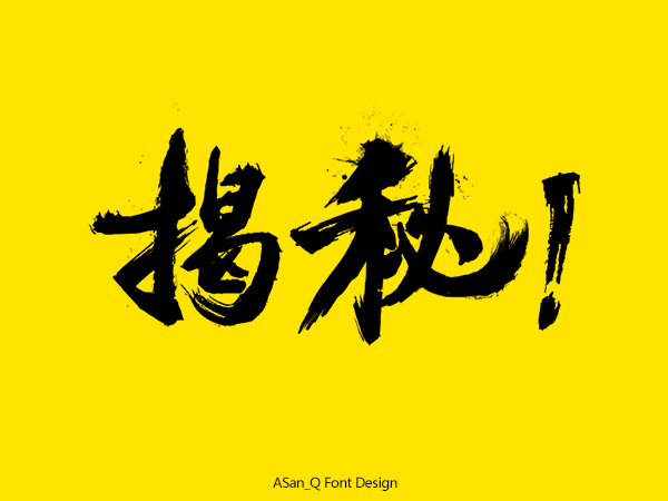 chinesefontdesign.com 2016 07 30 21 15 38 31 Super cool Chinese brush calligraphy font design appreciation