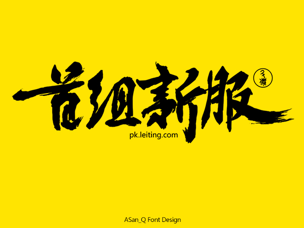chinesefontdesign.com 2016 07 30 21 15 53 1 31 Super cool Chinese brush calligraphy font design appreciation