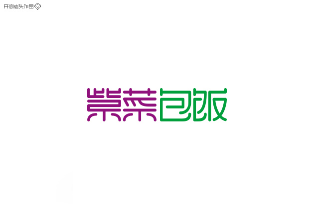 chinesefontdesign.com 2016 07 30 21 15 54 105 Beautiful Chinese Font Logo Design for Inspirations