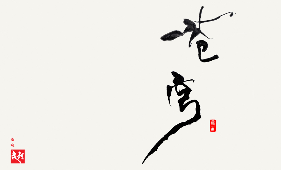 31 Super cool Chinese brush calligraphy font design appreciation