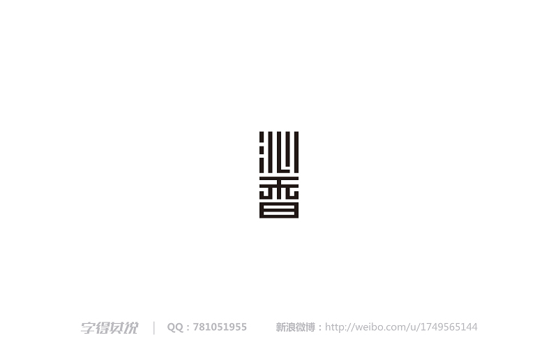 105 Beautiful Chinese Font Logo Design for Inspirations