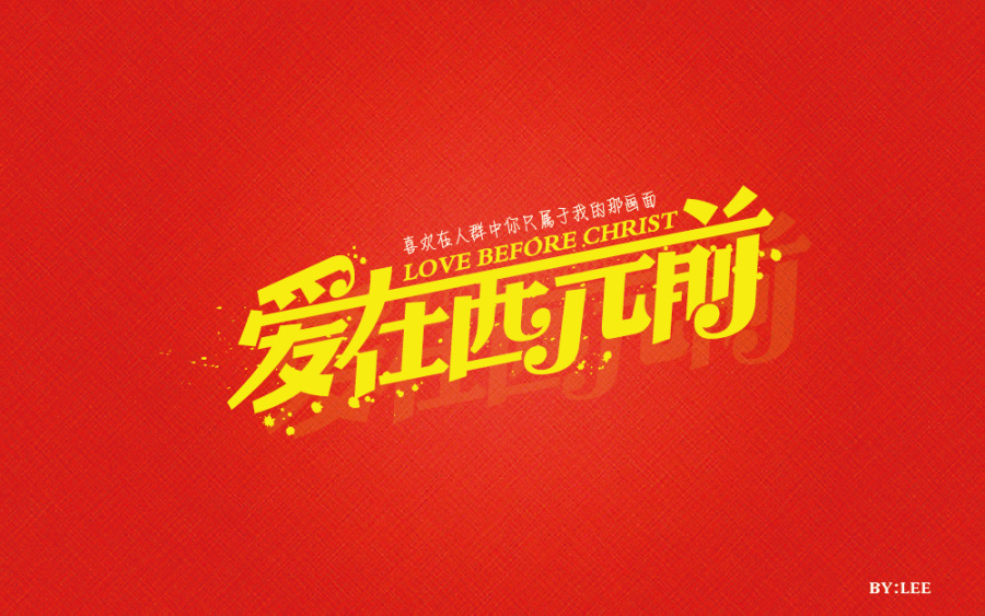 chinesefontdesign.com 2016 07 31 18 22 26 230+  lot of Chinese fonts logo styling inspiration