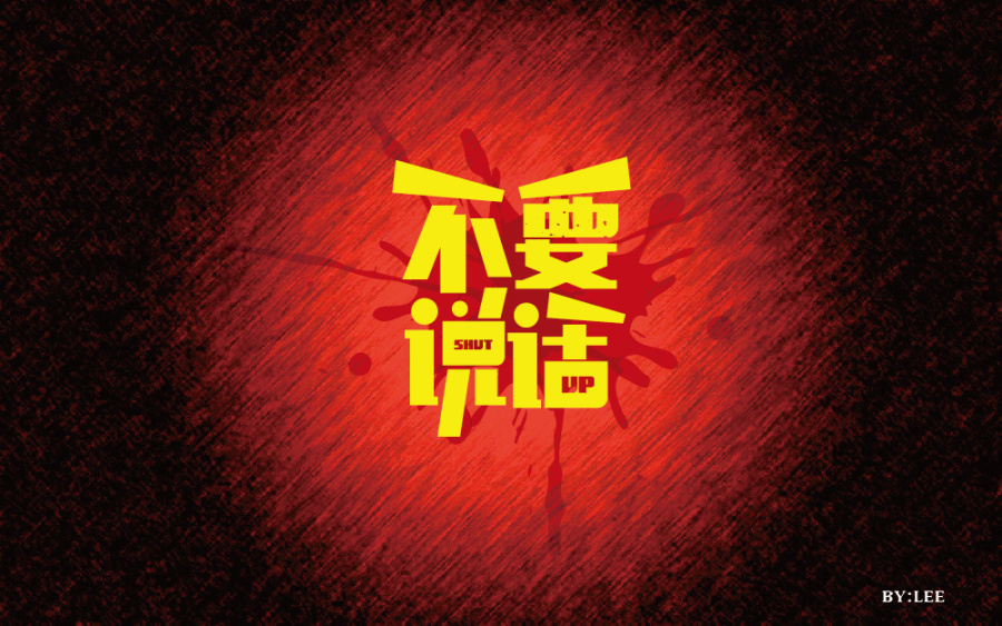 chinesefontdesign.com 2016 07 31 18 22 34 230+  lot of Chinese fonts logo styling inspiration
