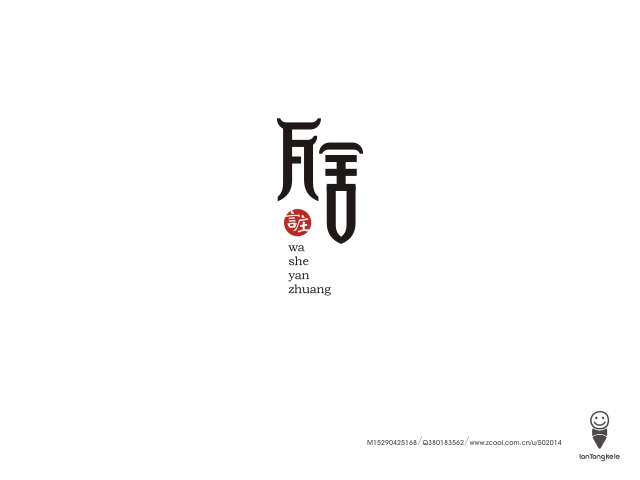 chinesefontdesign.com 2016 07 31 20 45 08 Check Out the New 220+ Chinses Fonts Logo