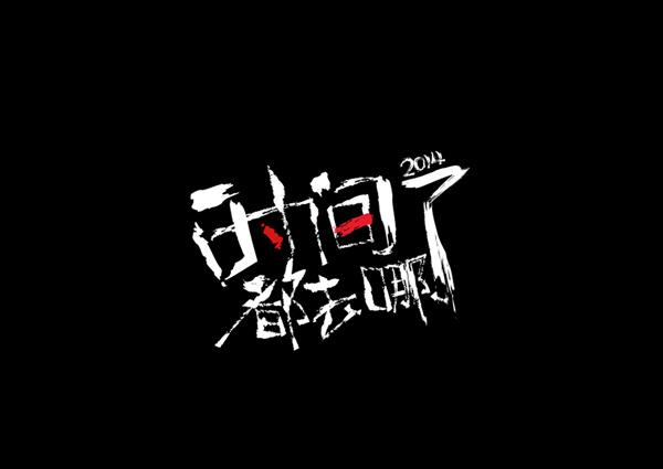 chinesefontdesign.com 2016 07 31 20 56 28 180+ Amazingly Bizarre Chinese Font Modelling Logos