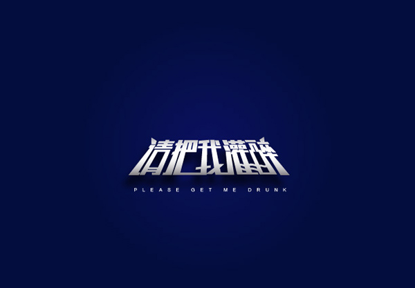180+ Amazingly Bizarre Chinese Font Modelling Logos