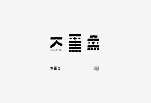 chinesefontdesign.com 2016 08 01 20 52 29 108 Forward thinking Chinese font style