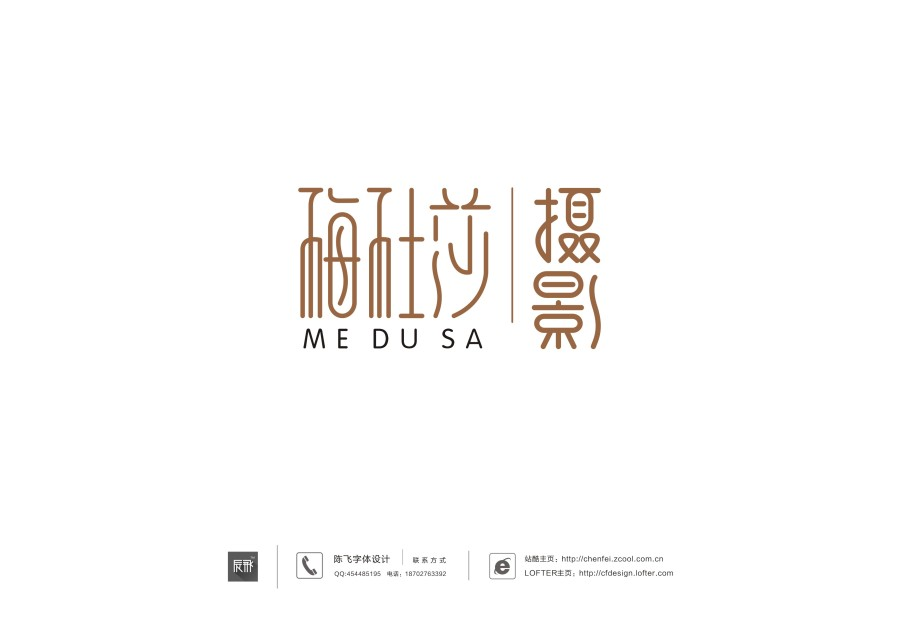 chinesefontdesign.com 2016 08 01 21 31 12 150+ Awesome Chinese Font Style Logos With Script