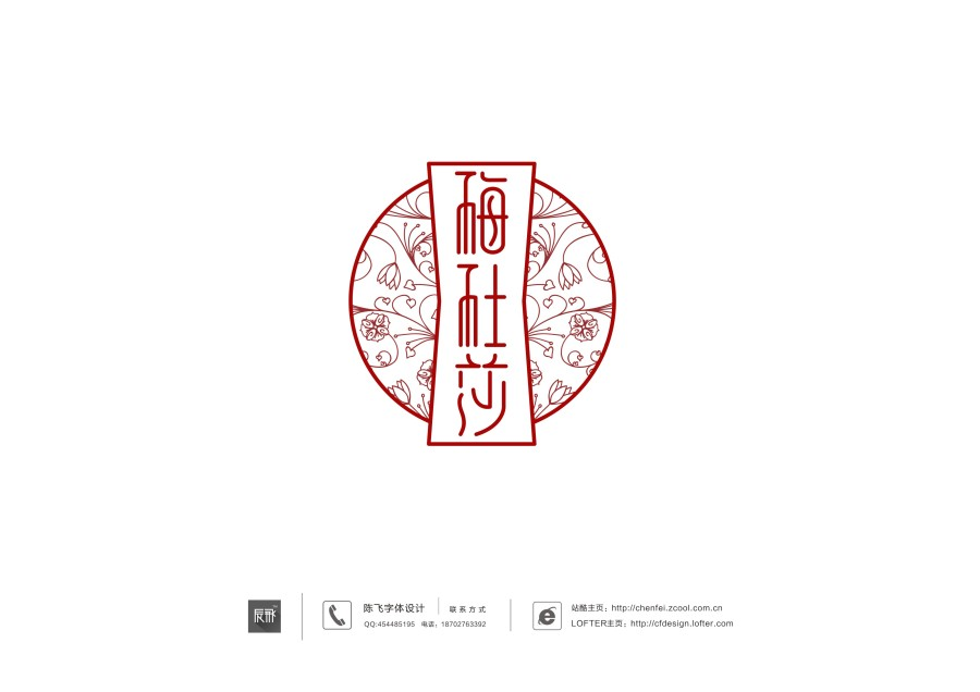 chinesefontdesign.com 2016 08 01 21 31 14 150+ Awesome Chinese Font Style Logos With Script