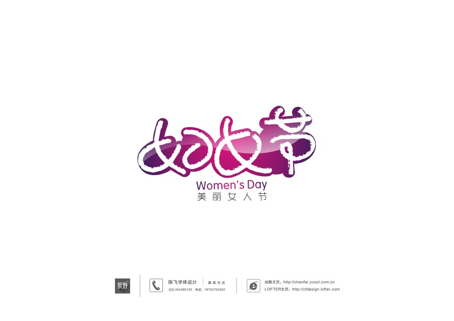 chinesefontdesign.com 2016 08 01 21 31 18 150+ Awesome Chinese Font Style Logos With Script