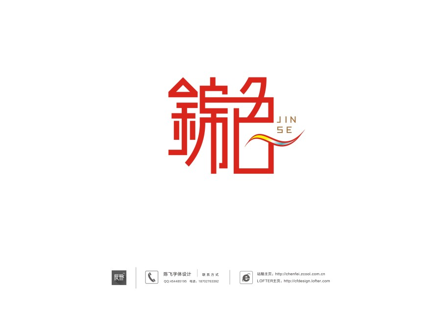 chinesefontdesign.com 2016 08 01 21 31 22 150+ Awesome Chinese Font Style Logos With Script