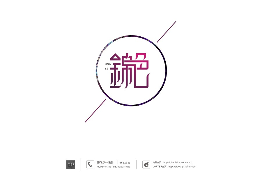 chinesefontdesign.com 2016 08 01 21 31 23 150+ Awesome Chinese Font Style Logos With Script