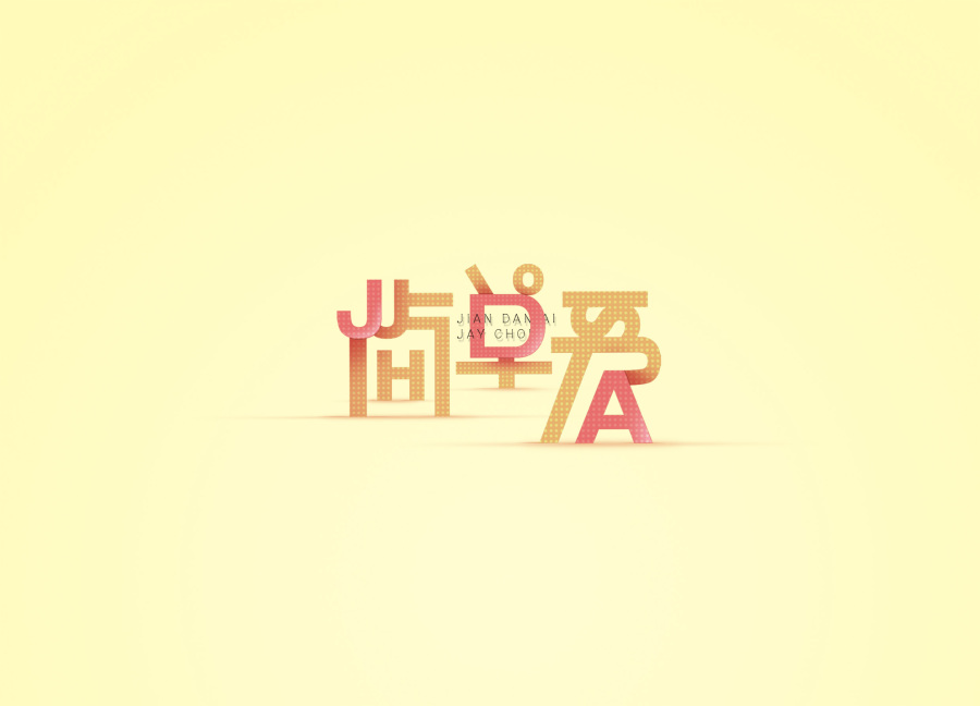 160+  Attract your vision of the Chinese font style design case