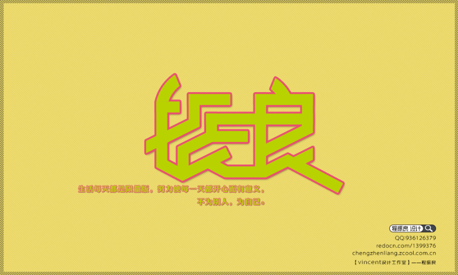 chinesefontdesign.com 2016 08 02 20 29 20 170+ Display Correctly And wise Chinese Font Logos