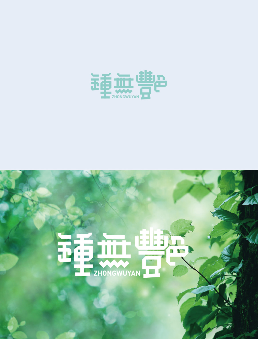 chinesefontdesign.com 2016 08 02 20 29 51 170+ Display Correctly And wise Chinese Font Logos