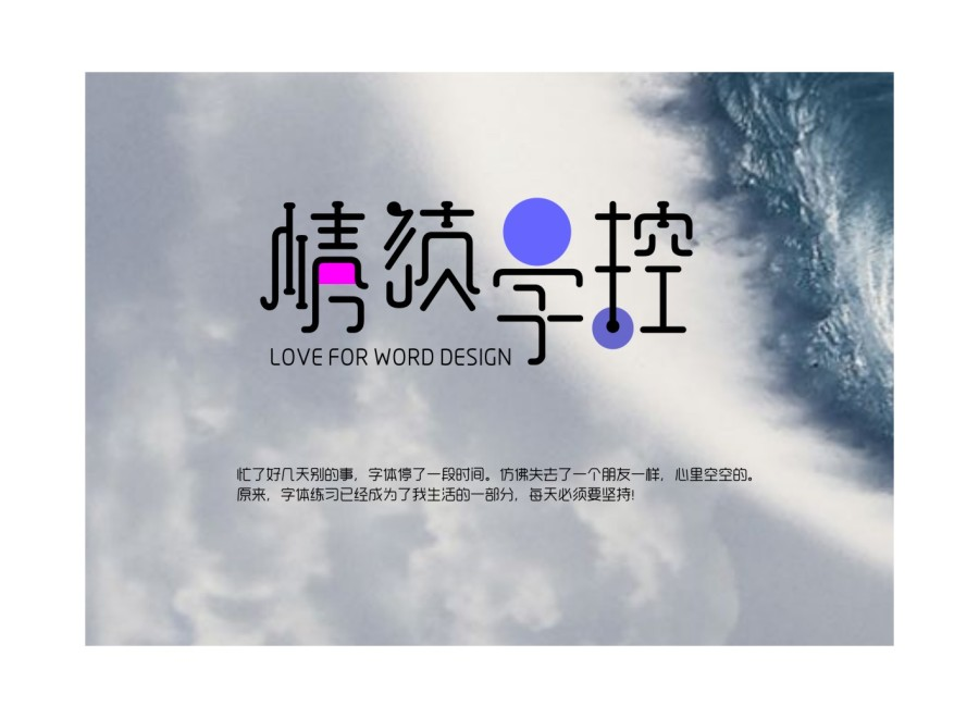 chinesefontdesign.com 2016 08 02 20 56 53 150 Design Trend: Incorporating Whimsy Chinses Font Style