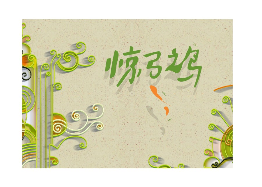 chinesefontdesign.com 2016 08 02 20 57 17 150 Design Trend: Incorporating Whimsy Chinses Font Style