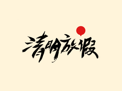 chinesefontdesign.com 2016 08 02 21 12 33 166 Best Chinese Font Style Design Example