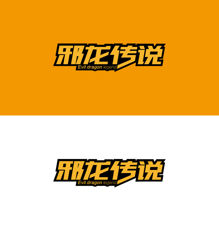 166 Best Chinese Font Style Design Example
