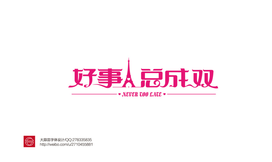 chinesefontdesign.com 2016 08 03 20 39 32 92 Design Trend: very creative Chinese font sample design