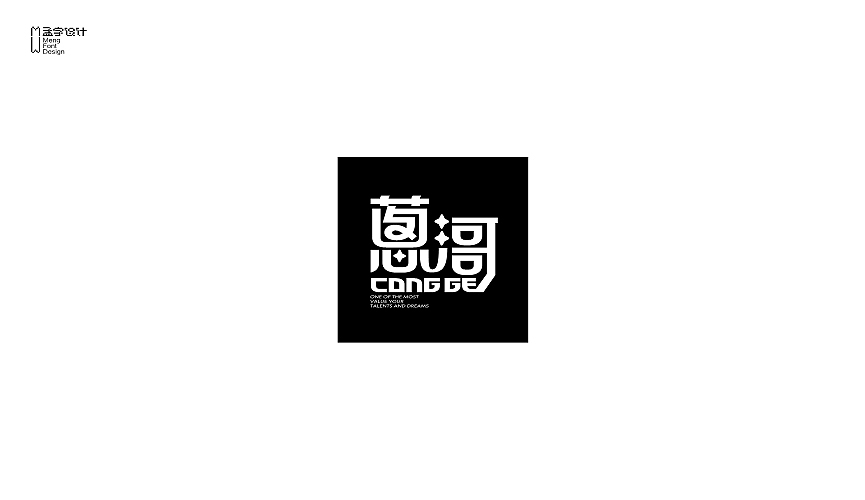 chinesefontdesign.com 2016 08 03 20 40 05 92 Design Trend: very creative Chinese font sample design