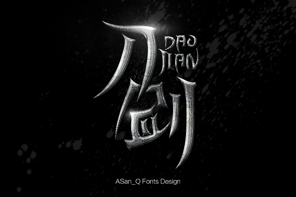 92 Design Trend: very creative Chinese font sample design