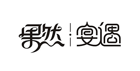 150+ Brilliant idea: beautiful Chinese font style design