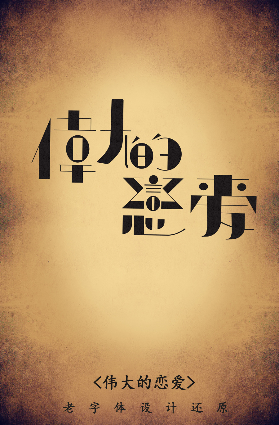 155+ Excellent Chinese font design work set