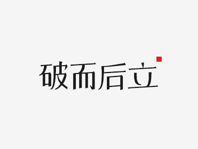chinesefontdesign.com 2016 08 03 21 49 22 155+ Excellent Chinese font design work set