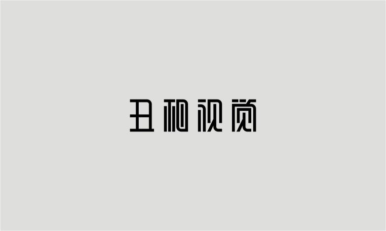 155+ Excellent Chinese font design work set