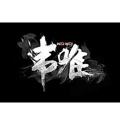 Permalink to 40 China star name font design scheme