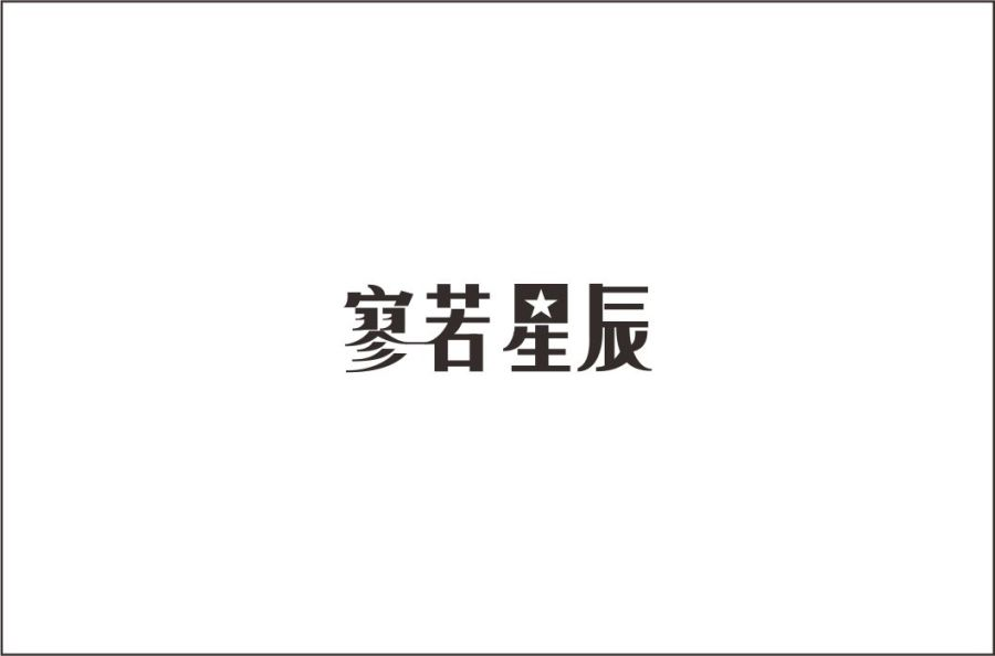 chinesefontdesign.com 2016 08 04 20 33 55 85+ Good idea of Chinese font logo design