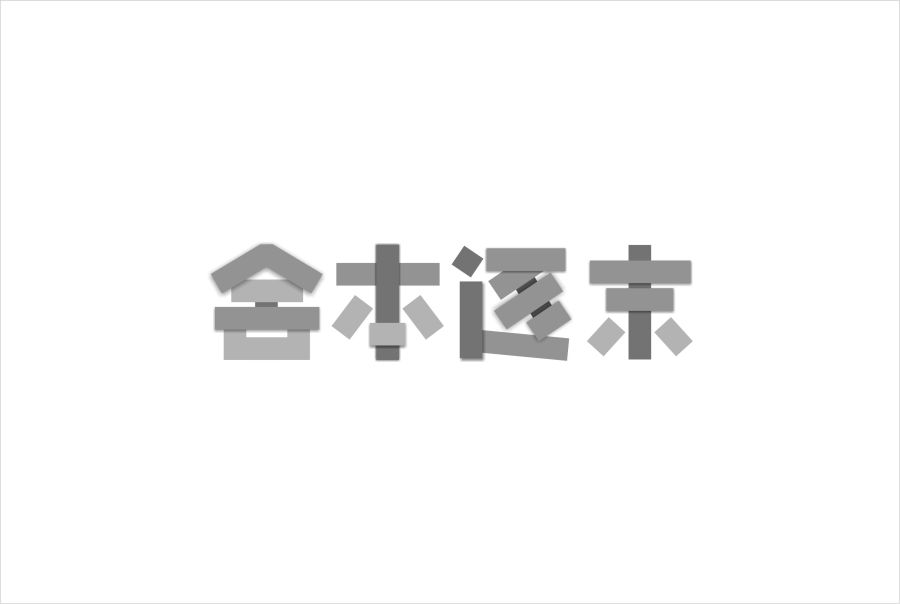 chinesefontdesign.com 2016 08 04 20 34 01 85+ Good idea of Chinese font logo design