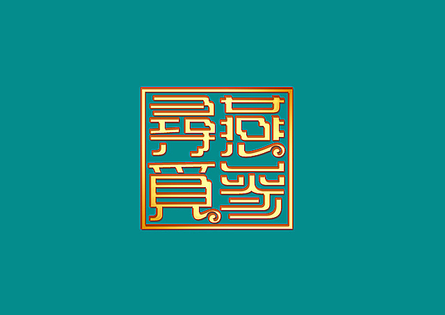 chinesefontdesign.com 2016 08 04 21 17 56 110+ Impressive Chinese Font With Mesmerizing Appearance