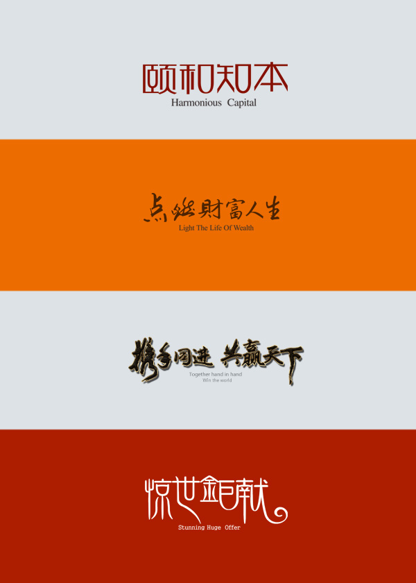 chinesefontdesign.com 2016 08 04 21 18 07 110+ Impressive Chinese Font With Mesmerizing Appearance