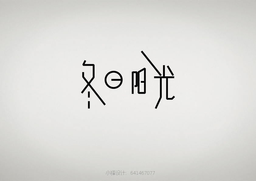 chinesefontdesign.com 2016 08 05 21 03 29 200+ Unusual but wonderful thinking: Chinese font logo design