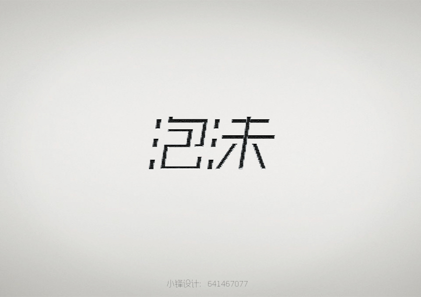chinesefontdesign.com 2016 08 05 21 04 14 200+ Unusual but wonderful thinking: Chinese font logo design