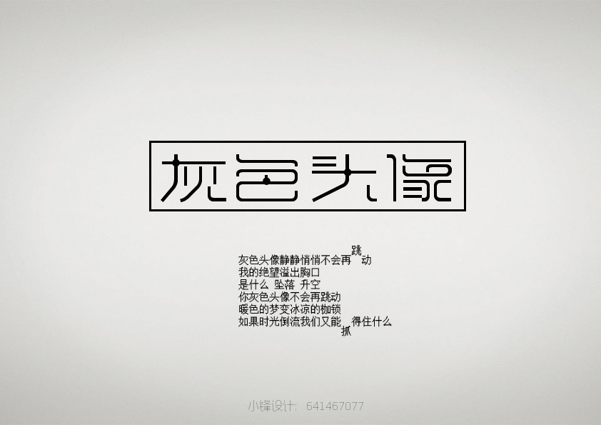 chinesefontdesign.com 2016 08 05 21 04 48 200+ Unusual but wonderful thinking: Chinese font logo design