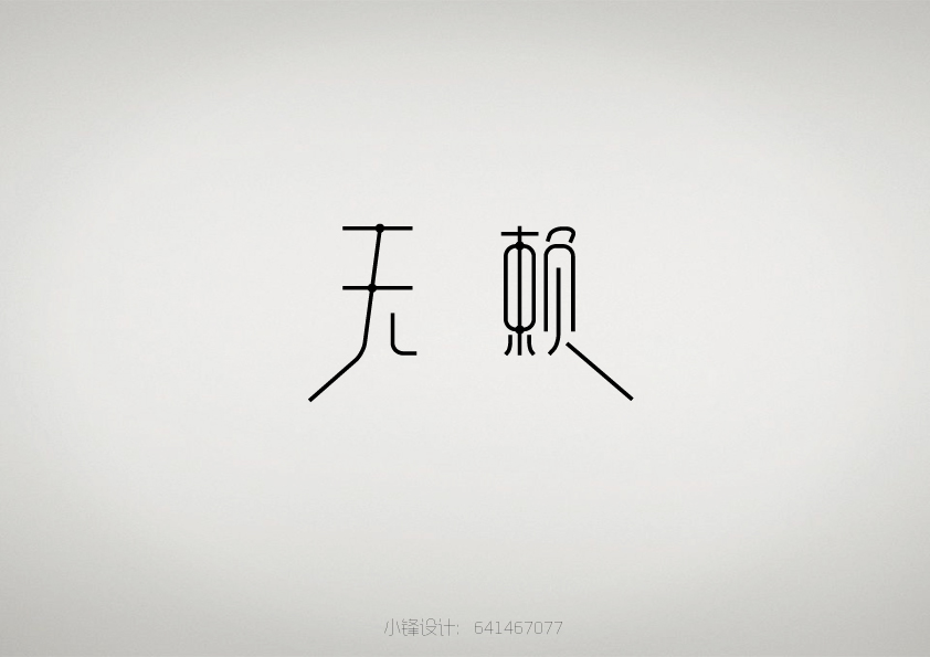 chinesefontdesign.com 2016 08 05 21 04 51 200+ Unusual but wonderful thinking: Chinese font logo design