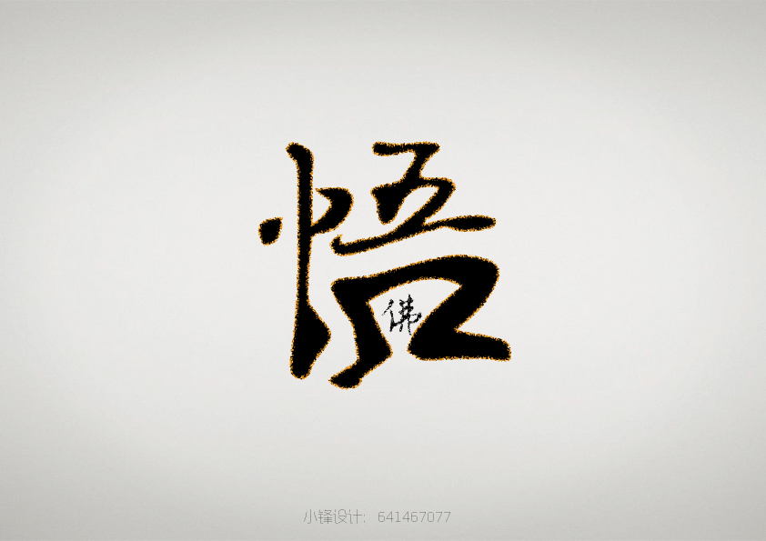 chinesefontdesign.com 2016 08 05 21 05 08 200+ Unusual but wonderful thinking: Chinese font logo design