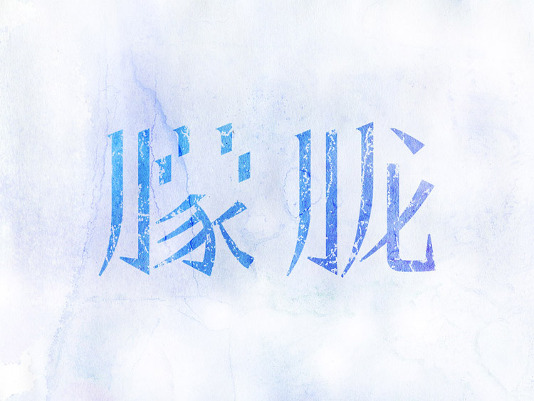 200+ Unusual but wonderful thinking: Chinese font logo design