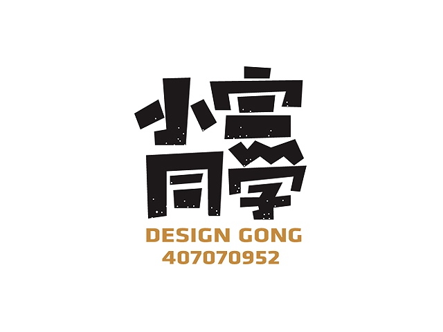 200+ Unusual but wonderful thinking: Chinese font logo design