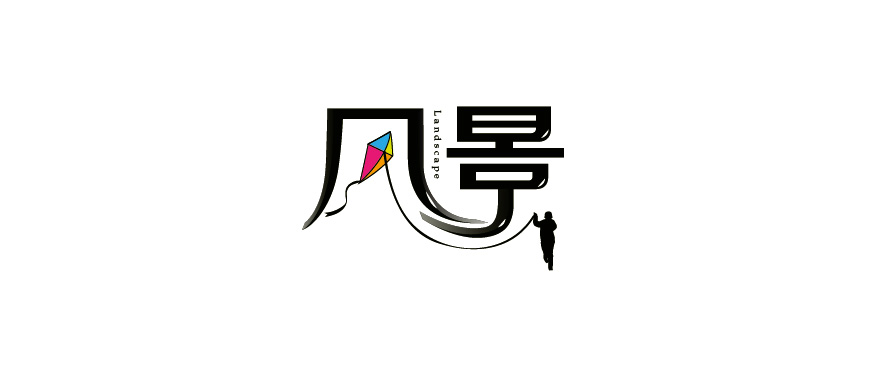 180+ Creative Chinese Font Logo Examples for Inspiration