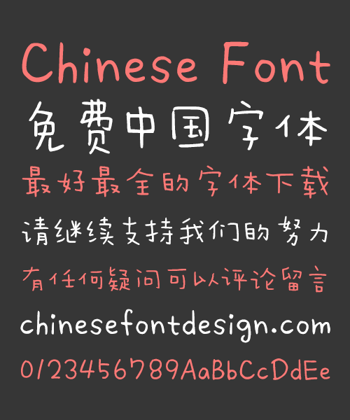 Mark Pen Graffiti(child's naive)  Chinese Font-Simplified Chinese Fonts