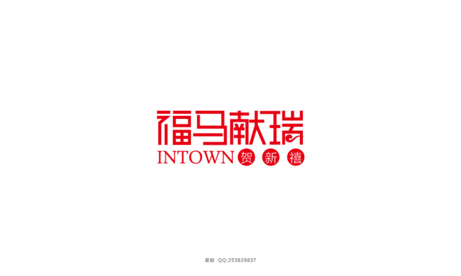 100+ Chinese Font Style Logo Design Inspiration