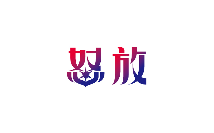 131 Intricate but Simple Logo Designs by Chinese Font