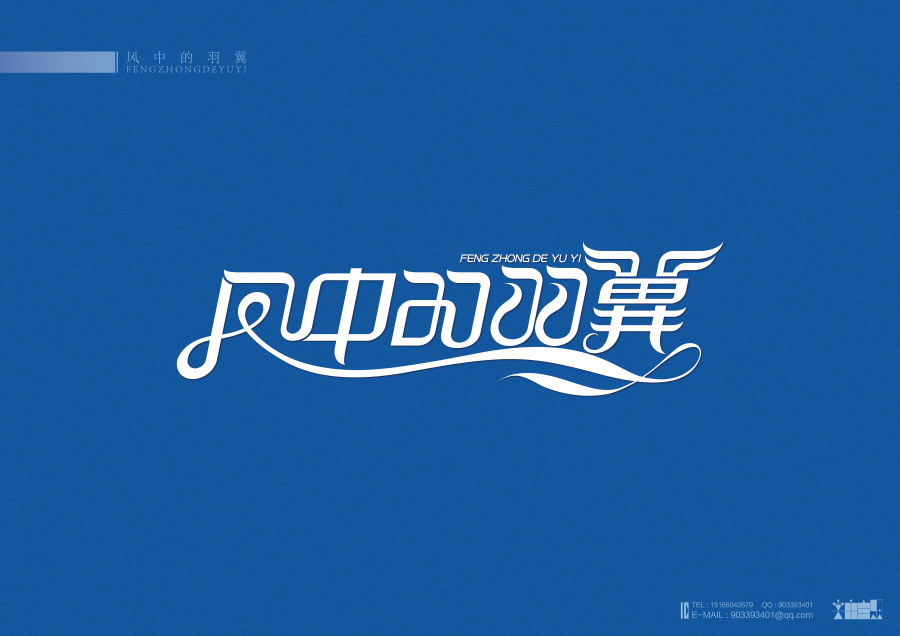 chinesefontdesign.com 2016 08 06 18 57 59 131 Intricate but Simple Logo Designs by Chinese Font