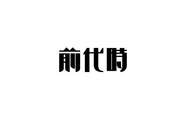 120+ Chinese Font Logo Design Trends That Will Rule The Roost In 2016